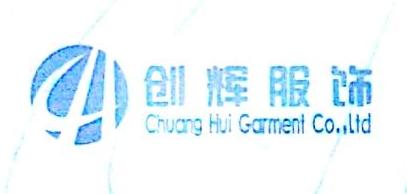 宁波市鄞州创辉服饰有限公司 最新采购和商业信息