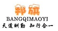 湖南邦旗贸易有限公司 最新采购和商业信息