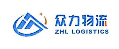 深圳市众力物流有限公司 最新采购和商业信息