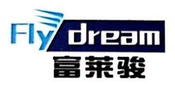 深圳市富莱骏科技有限公司 最新采购和商业信息
