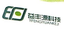 河南益丰源科技有限公司 最新采购和商业信息