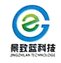 广州景致蓝电子科技有限公司 最新采购和商业信息