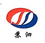 上海苏泗包装材料有限公司 最新采购和商业信息
