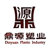 温州市鼎源塑业有限公司
