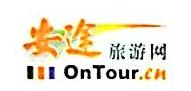 北京安途国际旅行社有限公司 最新采购和商业信息