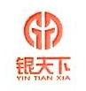 上海银天下金融信息服务有限公司