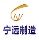 咸阳宁远机械制造有限公司 最新采购和商业信息