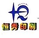 南宁市恒秀彩色印刷有限公司 最新采购和商业信息
