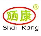 义乌市晒康塑胶厂 最新采购和商业信息