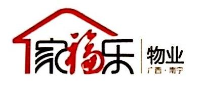 南宁市家福乐物业服务有限公司 最新采购和商业信息