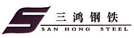 甘肃三鸿钢铁有限公司 最新采购和商业信息