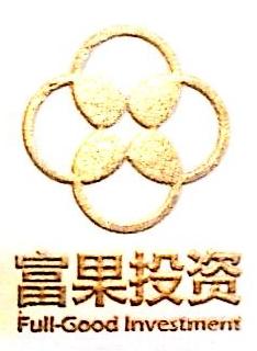 深圳市富果投资管理有限公司