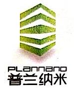 天津普兰纳米科技有限公司 最新采购和商业信息
