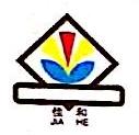 鄂州市佳和贸易有限公司