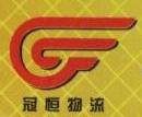北京冠恒物流有限公司 最新采购和商业信息