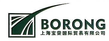 上海宝荣国际贸易有限公司 最新采购和商业信息