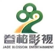 北京卷柏影视传媒有限公司 最新采购和商业信息