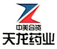 黑龙江天龙药业有限公司