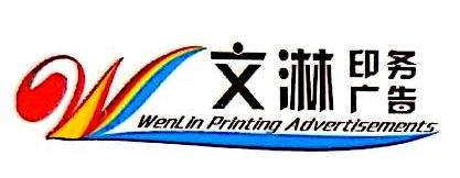 荣县文淋印务广告有限公司 最新采购和商业信息