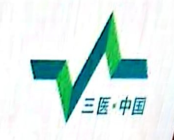 深圳市三医信息科技有限公司 最新采购和商业信息