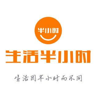 北京生活半小时科技有限公司 最新采购和商业信息