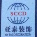 四川亚泰建设有限公司装饰装修分公司