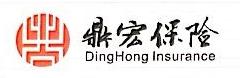 鼎宏汽车保险销售股份有限公司杭州分公司
