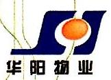 江西华阳物业管理有限公司