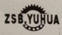 宁波市鄞州禹华机械制造有限公司 最新采购和商业信息