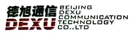 北京德旭通信科技发展有限公司 最新采购和商业信息