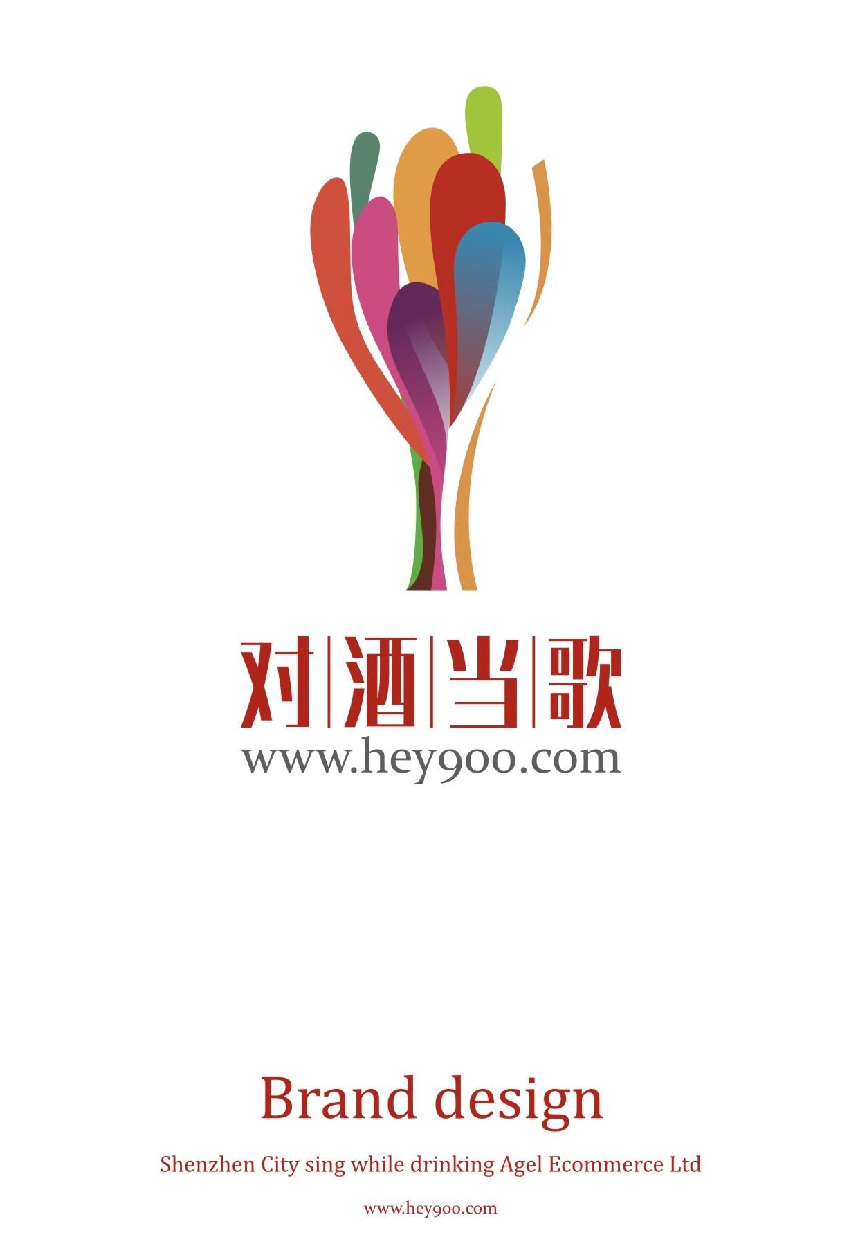 深圳市对酒当歌电子商务有限公司 最新采购和商业信息