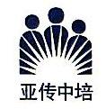 北京亚传中培文化传播有限公司 最新采购和商业信息