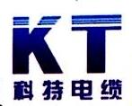 芜湖市科特电线电缆有限公司