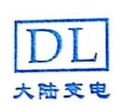 北京大陆变电设备有限公司 最新采购和商业信息