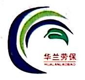 郑州华兰商贸有限公司
