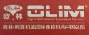 辽宁欧林润滑油科技有限公司 最新采购和商业信息