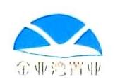 深圳市金亚湾置业发展有限公司 最新采购和商业信息
