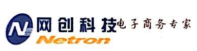 福州网创信息科技有限公司