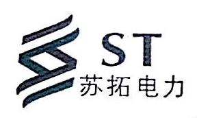 苏州苏拓电力科技有限公司