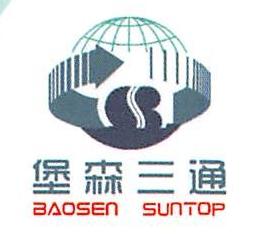 深圳市堡森三通物流有限公司 最新采购和商业信息