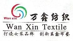 绍兴庆贵贸易有限公司 最新采购和商业信息
