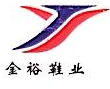 鄂州市金裕鞋业有限公司 最新采购和商业信息