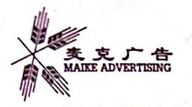 义乌市麦克广告有限公司