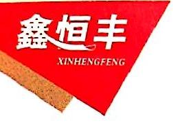 成都鑫恒丰纸业有限责任公司 最新采购和商业信息
