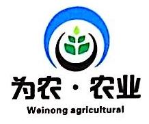 福安市为农农业发展有限公司