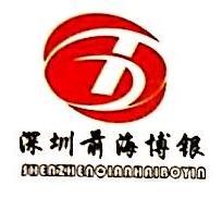 深圳前海博银供应链服务有限公司 最新采购和商业信息