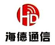 郑州海德通信技术有限公司 最新采购和商业信息