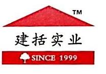 上海建括实业有限公司