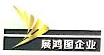 深圳市展鸿图企业咨询管理有限公司 最新采购和商业信息