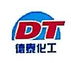 东至德泰精细化工有限公司 最新采购和商业信息
